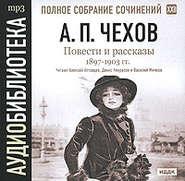 ЧЕХОВ А. АУДИОКНИГА MP3. Повести и рассказы 1897 – 1903 г.г. Том 22