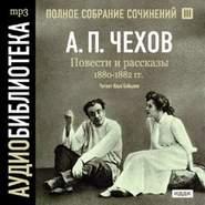 ЧЕХОВ А. АУДИОКНИГА MP3. Повести и рассказы 1880 – 1882 гг. Том 3