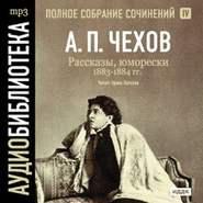 ЧЕХОВ А. АУДИОКНИГА MP3. Рассказы, юморески 1883 – 1884 г.г. Том 4