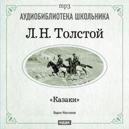 ТОЛСТОЙ Л. АУДИОКНИГА MP3. Казаки