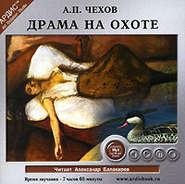 ЧЕХОВ А. АУДИОКНИГА MP3. Драма на охоте