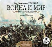 ТОЛСТОЙ Л. АУДИОКНИГА MP3. Война и мир. В 4-х томах