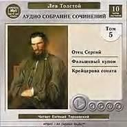 ТОЛСТОЙ Л. АУДИОКНИГА MP3. Отец Сергий. Фальшивый купон. Крейцерова соната