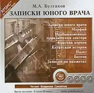 БУЛГАКОВ М. АУДИОКНИГА MP3. Записки юного врача