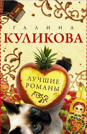 КУЛИКОВА Г. Лучшие романы Галины Куликовой (комплект из 4 книг)
