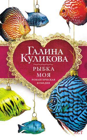КУЛИКОВА Г. Рыбка моя