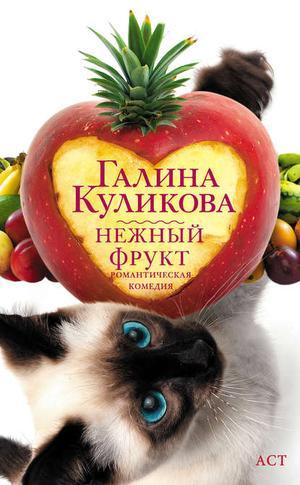 КУЛИКОВА Г. Нежный фрукт