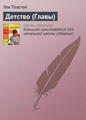 ТОЛСТОЙ Л. Детство (Главы)