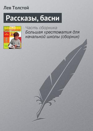 ТОЛСТОЙ Л. Рассказы, басни