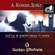 КОНАН ДОЙЛ А. АУДИОКНИГА MP3. Этюд в багровых тонах (сборник часть 2)
