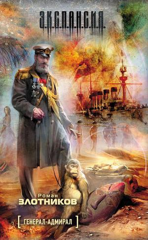 ЗЛОТНИКОВ Р. Генерал-адмирал