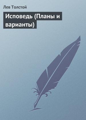 ТОЛСТОЙ Л. Исповедь (Планы и варианты)
