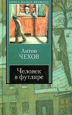 ЧЕХОВ А. Человек в футляре (сборник)