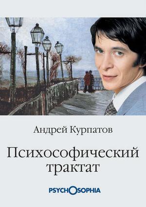КУРПАТОВ А. Психософический трактат