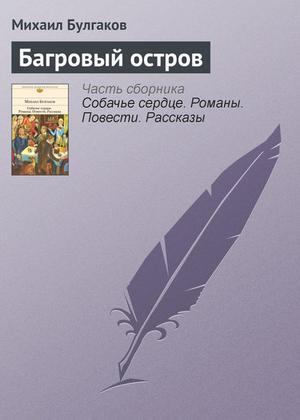 БУЛГАКОВ М. Багровый остров