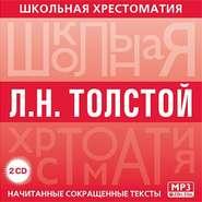 ТОЛСТОЙ Л. АУДИОКНИГА MP3. Хрестоматия. Война и мир. часть 2