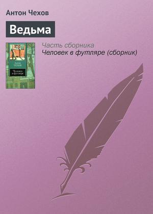 ЧЕХОВ А. Ведьма