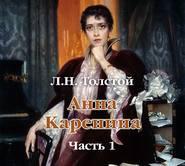 ТОЛСТОЙ Л. АУДИОКНИГА MP3. Анна Каренина (в сокращении). Часть 1