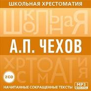 ЧЕХОВ А. АУДИОКНИГА MP3. Хрестоматия. часть 2