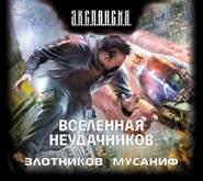 ЗЛОТНИКОВ Р., МУСАНИФ С. АУДИОКНИГА MP3. Вселенная неудачников