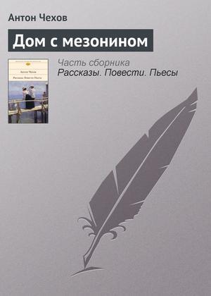 ЧЕХОВ А. Дом с мезонином