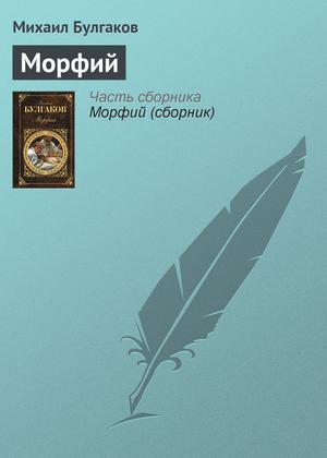 БУЛГАКОВ М. Морфий