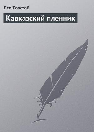 ТОЛСТОЙ Л. Кавказский пленник