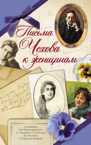 ЧЕХОВ А. Письма Чехова к женщинам