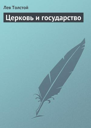 ТОЛСТОЙ Л. Церковь и государство