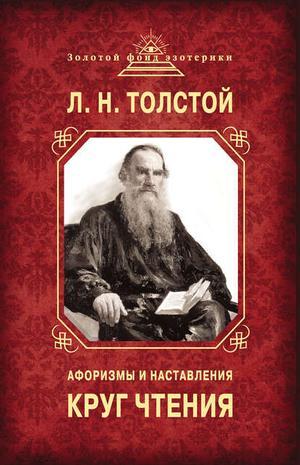 ТОЛСТОЙ Л. Круг чтения. Афоризмы и наставления