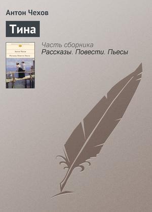 ЧЕХОВ А. Тина