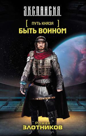 ЗЛОТНИКОВ Р. Быть воином
