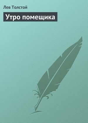 ТОЛСТОЙ Л. Утро помещика