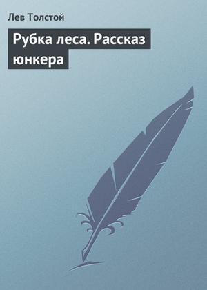 ТОЛСТОЙ Л. Рубка леса. Рассказ юнкера