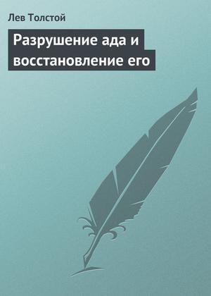 ТОЛСТОЙ Л. Разрушение ада и восстановление его