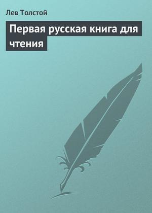 ТОЛСТОЙ Л. Первая русская книга для чтения