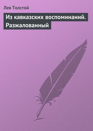 ТОЛСТОЙ Л. Из кавказских воспоминаний. Разжалованный