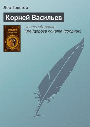 ТОЛСТОЙ Л. Корней Васильев