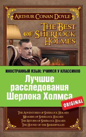 КОНАН ДОЙЛ А., ШАПОВАЛОВА О. Лучшие расследования Шерлока Холмса / The Best of Sherlock Holmes