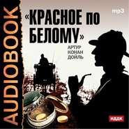 КОНАН ДОЙЛ А. АУДИОКНИГА MP3. Красное по белому