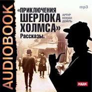 КОНАН ДОЙЛ А. АУДИОКНИГА MP3. Приключения Шерлока Холмса. Рассказы
