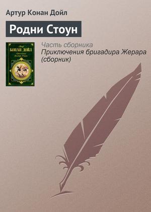 КОНАН ДОЙЛ А. Родни Стоун