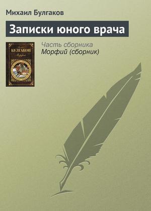 БУЛГАКОВ М. Записки юного врача
