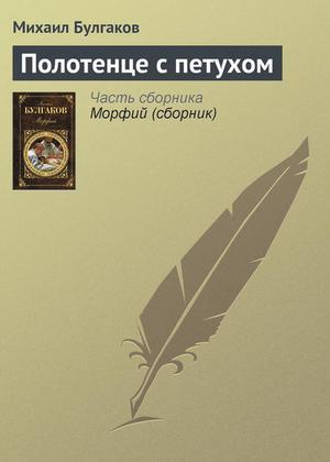 БУЛГАКОВ М. Полотенце с петухом