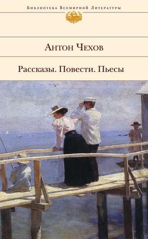 ЧЕХОВ А. Три сестры