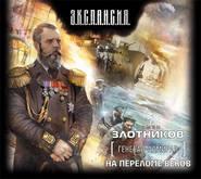 ЗЛОТНИКОВ Р. АУДИОКНИГА MP3. На переломе веков