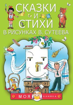 БАРТО А., МАРШАК С., СУТЕЕВ В. Сказки и стихи в рисунках В. Сутеева