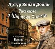 КОНАН ДОЙЛ А. АУДИОКНИГА MP3. Рассказы о Шерлоке Холмсе