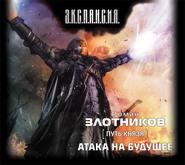 ЗЛОТНИКОВ Р. АУДИОКНИГА MP3. Атака на будущее