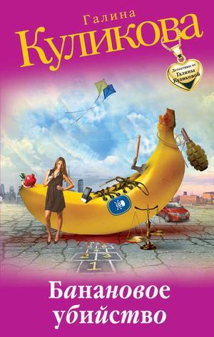 КУЛИКОВА Г. Банановое убийство